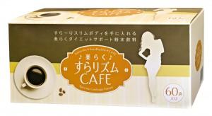 rakuraku-cafe